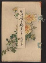 Cover of Nisshin Sensol, emaki v. 3
