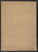 Cover of Ocha no obegaki ; Chaso : sore suki to iu wa ; Chadōguzu : zen