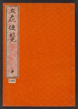 Cover of Rikka benran
