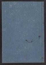 Cover of Sanbyakkajō v. 2