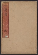 Cover of Seisen Matsuranfu
