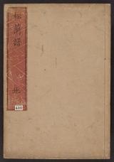 Cover of Seisen Matsuranfu