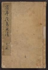 Cover of Seitei kachō gafu v. 2