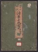 Cover of Seizan goryul, ikebana senbei zushiki