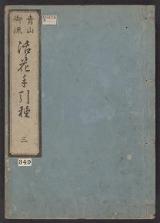 Cover of Seizan Goryū ikebana tebikigusa v. 3