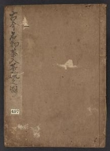 Cover of Setsugetsushū