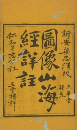 Cover of Shan hai jing