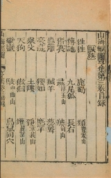 Cover of Shan hai jing v.2
