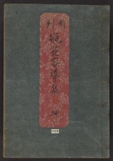Cover of Shinkoku Heika yol,dol,shul,