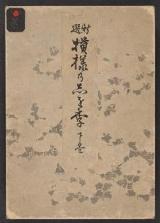 Cover of Shinsen moyō no shiori