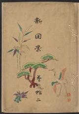 Cover of Shin zuan v. 12