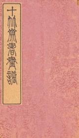 Cover of Shi zhu zhai shu hua pu