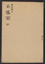 Cover of Shoka zol,hin meikizu v. 2