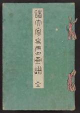 Cover of Shotaika kachō gafu