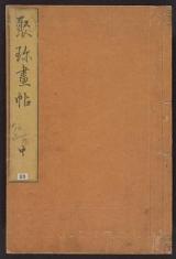 Cover of Shul,chin gajol,