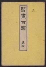 Cover of Shul,ga hyakudai