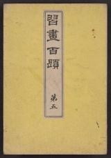 Cover of Shūga hyakudai v. 5