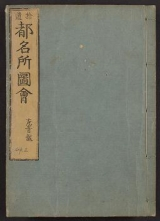 Cover of Shūi Miyako meisho zue v. 2, pt. 1