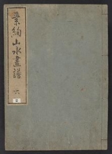 "Cover of ""Soken sansui gafu c. 1, v. 2"""