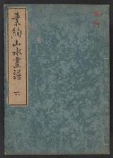 Cover of Soken sansui gafu c. 2, v. 2