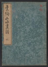 Cover of Soken sansui gafu c. 2, v. 2