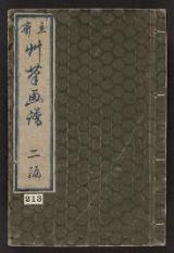 Cover of Sōhitsu gafu v. 2