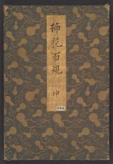 Cover of Sōka hyakki