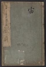 Cover of Taima mandara sōgensho v. 1