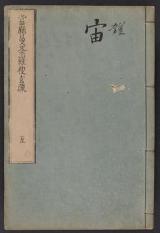 Cover of Taima mandara sōgensho v. 5