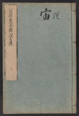 Cover of Taima mandara sōgensho v. 6