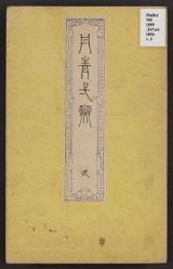 "Cover of ""Tansei ippan v. 2"""