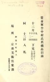 Cover of Toshi (Ganpan) Nakamura Shi kyuzohin mokutoku.
