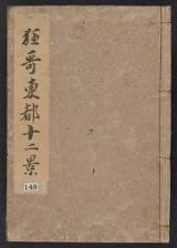 Cover of Tōto jūnikei kyōkashū