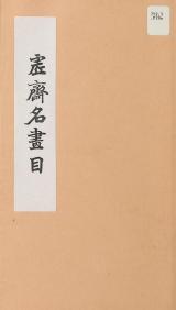 Cover of Xu zhai ming hua mu