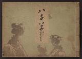 Cover of Yachigusa v. 6