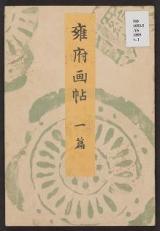 Cover of Yōfu gajō v. 1