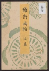 Cover of Yol,fu gajol,