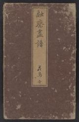 Cover of Yū̄sai gafu