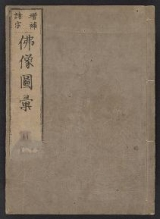 Cover of Zōho shoshū butsuzō zu v. 2