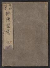 Cover of Zōho shoshū butsuzō zu v. 3