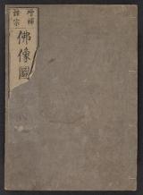Cover of Zōho shoshū butsuzō zu v. 4