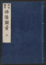 Cover of Zōho shoshū butsuzō zui v. 5