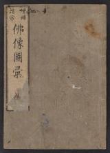 Cover of Zōho shoshū butsuzō zu v. 5