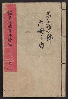"Cover of ""Bairei hyakuchō gafu"""