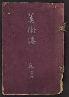 "Cover of ""Bijutsukai"""