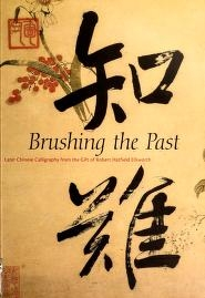 "Cover of ""Brushing the past : later Chinese calligraphy from the gift of Robert Hatfield Ellsworth / Joseph Chang, Thomas Lawton, Stephen D. Allee."""