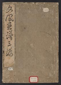 Cover of Bunpol, gafu