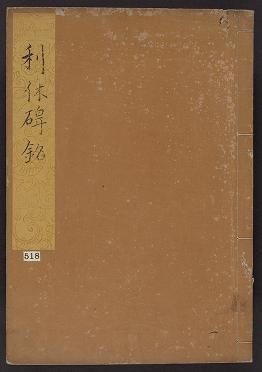 """Cover of """"Cha kafuki no shiki ; Kuchikiri no shiki ; Rikyu Koji himei v. 3"""""""