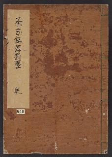 """Cover of """"Chakata meikiruishū"""""""