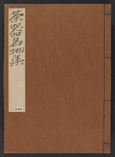 """Cover of """"Chaki meibutsushū"""""""